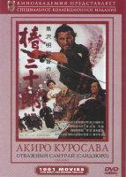 Отважный самурай (Без полиграфии!)