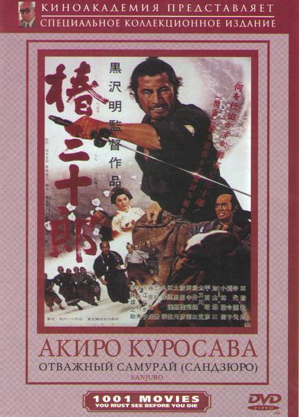 Отважный самурай (Без полиграфии!) на DVD