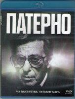Патерно (Blu-ray)