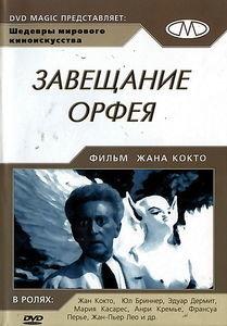 Завещание Орфея   на DVD