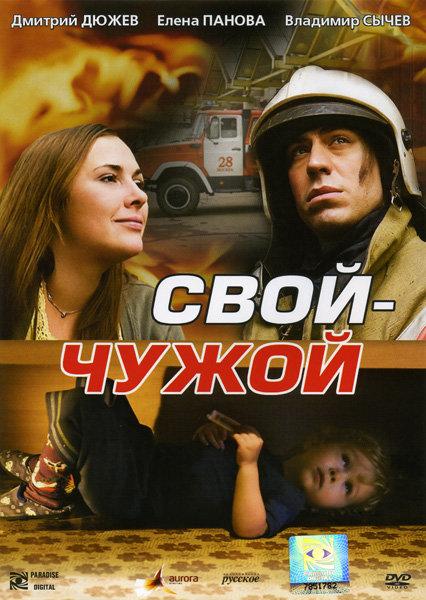 Свой-чужой  на DVD