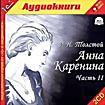 Анна Каренина. Часть 2 (аудиокнига MP3 на 2 CD)
