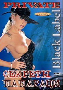 СЕКРЕТЫ ПАПАРАЦИ на DVD