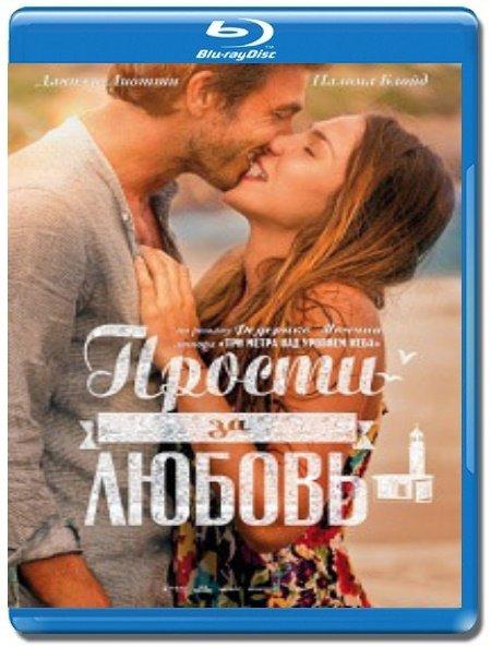 Прости за любовь (Blu-ray) на Blu-ray