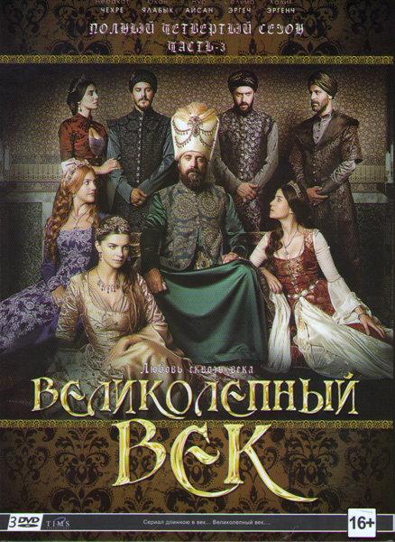 Великолепный век 4 Сезон 3 Часть (31-48 серии) (3 DVD) на DVD