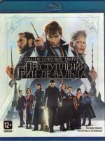 Фантастические твари Преступления Грин де Вальда (Blu-ray)*