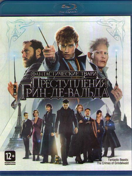 Фантастические твари Преступления Грин де Вальда (Blu-ray)