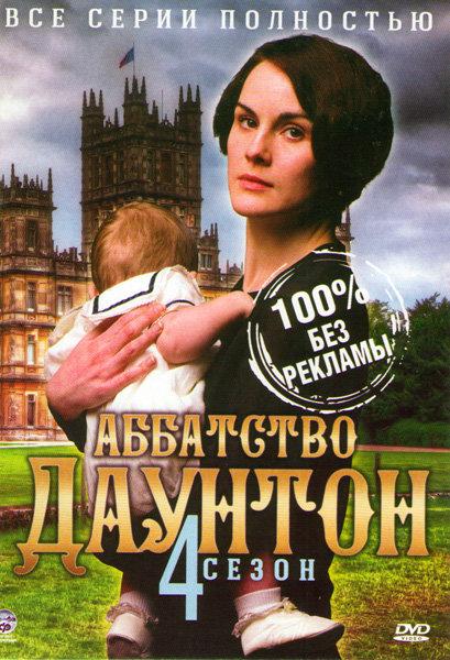 Аббатство (Аббатство Даунтон) 4 Сезон (8 серий) (2 DVD) на DVD