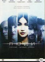 Люди 1 Сезон (8 серий) (2 DVD)