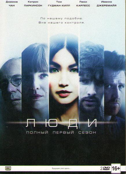 Люди 1 Сезон (8 серий) (2 DVD) на DVD