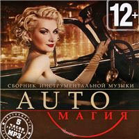 Auto Магия (MP3) на DVD