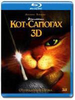 Кот в сапогах 3D+2D (Blu-ray 50GB)