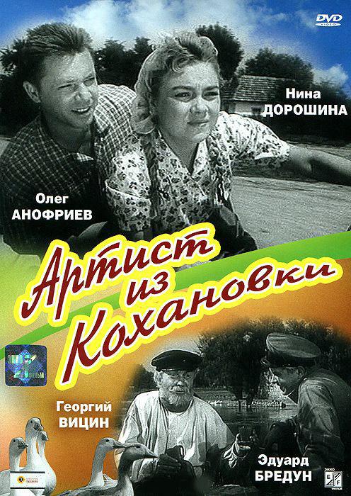 Артист из Кохановки на DVD