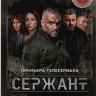 Сержант (4 серии)* на DVD