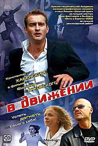 В движении на DVD