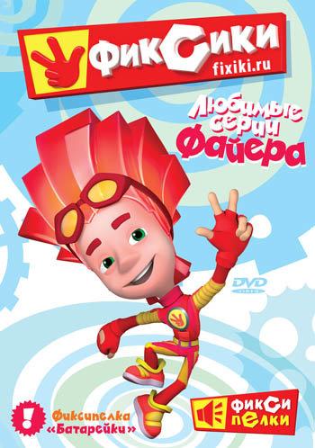Фиксики Любимые серии Файера (10 серий) на DVD