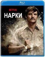 Нарки (Нарко) 1 Сезон (10 серий) (2 Blu-ray)