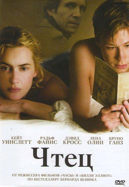 Чтец на DVD