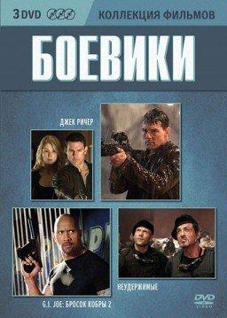 Коллекция фильмов Боевики (Джек Ричер / Неудержимые / GI Joe Бросок кобры 2) (3 DVD) на DVD