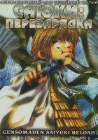 Саюки Перезарядка (25 серий) (2 DVD)