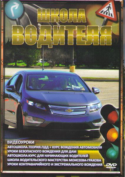 Школа водителя Видеоуроки на DVD
