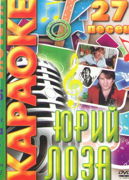 Караоке Юрий Лоза на DVD