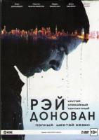 Рэй Донован 6 Сезон (12 серий) (2 DVD)
