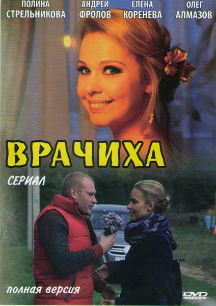 Врачиха (8 серий) на DVD