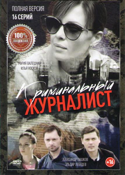 Криминальный журналист (16 серий) на DVD