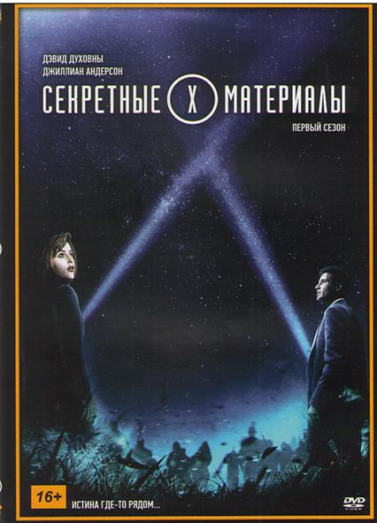 Секретные материалы 1 Сезон (24 серии) (2DVD)* на DVD