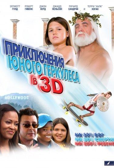 Приключения Геркулеса (Приключения маленького Геркулеса) на DVD