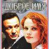 Доброе имя (12 серий) на DVD