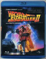 Назад в Будущее 2 (Blu-ray)
