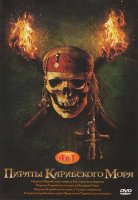Пираты Карибского моря Проклятие черной жемчужины / Пираты Карибского моря Сундук мертвеца / Пираты Карибского моря На краю света / Пираты Карибского