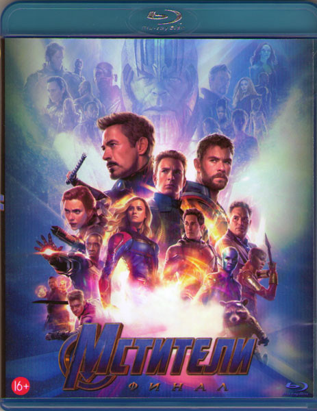 Мстители Финал (Blu-ray)