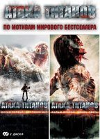 Атака титанов Фильм первый Жестокий мир / Атака титанов Фильм второй Конец света (2 DVD) на DVD