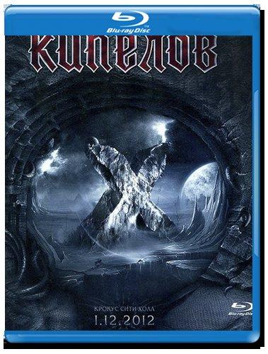 Кипелов Х лет Крокус Сити Холл (Blu-ray)* на Blu-ray