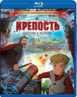 Крепость Щитом и мечом (Blu-ray)