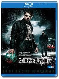 Переводчик (Blu-ray) на Blu-ray