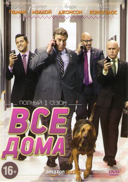 Альфа дом (Все дома) 1 Сезон (11 серий) на DVD