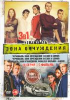 Чернобыль Зона отчуждения 1,2, Сезоны (16 серий) / Чернобыль Зона отчуждения 3 фильма Финал