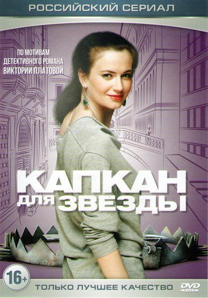 Капкан для звезды (4 серии) на DVD