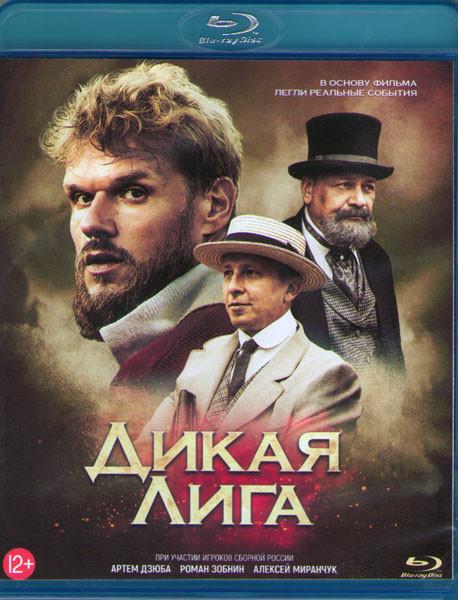 Дикая лига (Blu-ray)