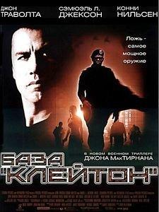 База ''Клейтон''  на DVD
