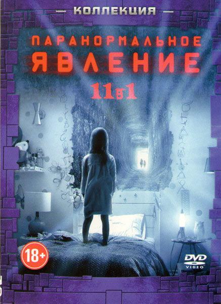 Паранормальное явление 5 Призраки / Паранормальное явление 1,2,3,4 / Паранормальное явление Метка дьявола / Паранормальное явление Ночь в Пекине / Пар на DVD