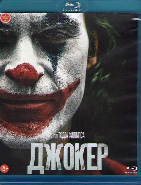 Джокер (Blu-ray)* на Blu-ray