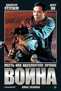 Война (Филипп Дж. Атвилл) на DVD