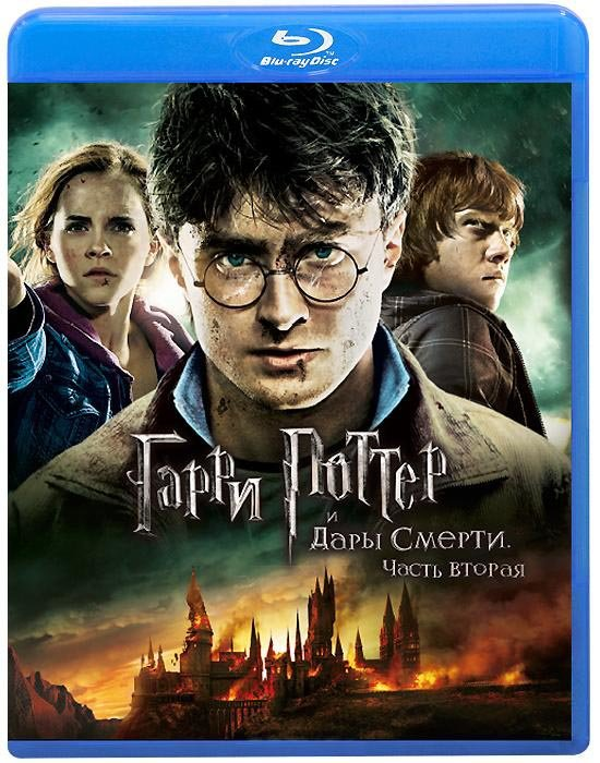 Гарри Поттер и Дары смерти 2 Часть (Blu-ray)* на Blu-ray