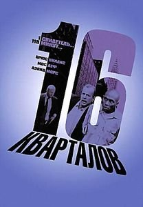 16 кварталов на DVD