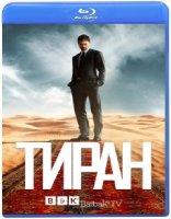 Тиран 1 Сезон (10 серий) (2 Blu-ray)